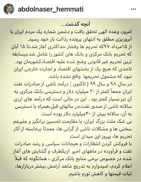 همتی گشایش در منابع بلوکه ایران را نوید داد