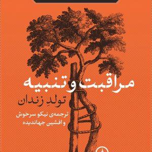 کتاب مراقبت و تنبیه ، خرید و دانلود pdf