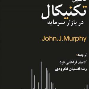کتاب تحلیل تکنیکال در بازار سرمایه جان مورفی